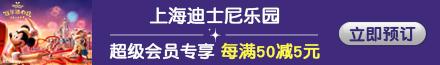 门票-上海江苏