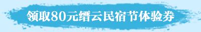 缙云民宿节